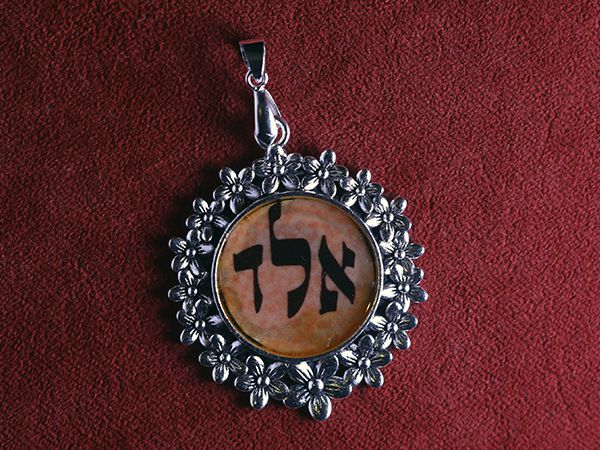 Kabbalah אלד handmade pendant amulet for protection from evil eye, envy and jealousy