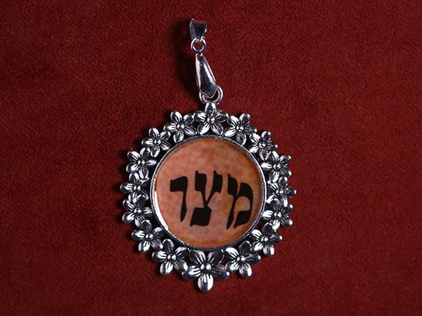 Kabbalah מצר handmade pendant amulet for the release and creation of a better reality in your life.