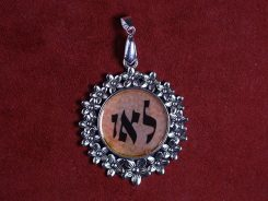 Kabbalah לאו Lamed Alef Vav - LAV handmade pendant amulet