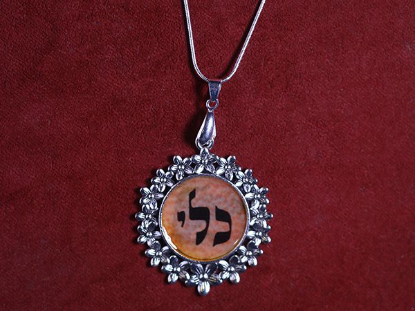 Kabbalah כלי Kaf Lamed Yod - KLY handmade pendant amulet
