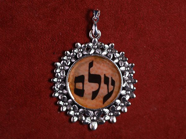 Kabbalah עלם talisman to get rid of thoughts from negative energies