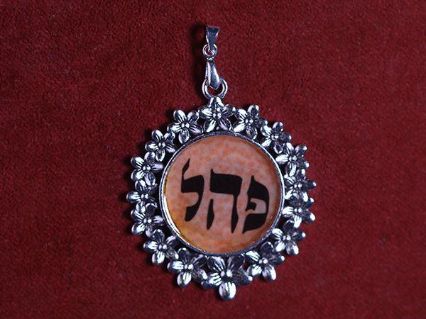 Kabbalah פהל Pe He Lamed - PHL handmade pendant amulet