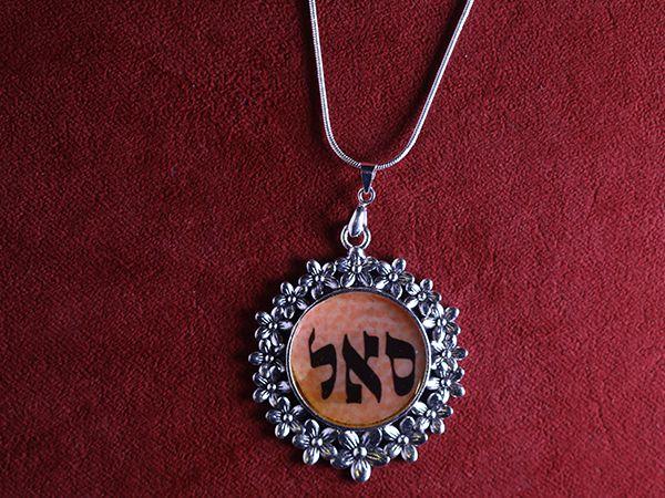 Kabbalah סאל Samekh Alef Lamed - SAL handmade pendant amulet