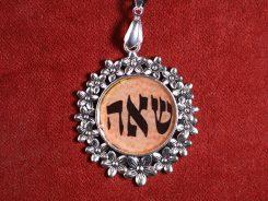 Kabbalah שאה Shin Alef He - SAH handmade pendant amulet